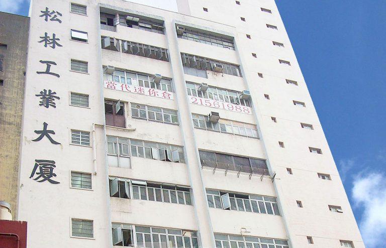 Kwai Chung Pine Work Place