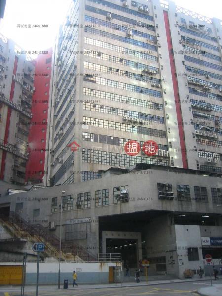 葵興 宏達工業中心 出售 (聯絡Jessie 69376288 S-039341)