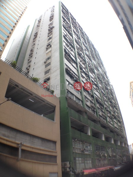Well Fung Industrial Centre